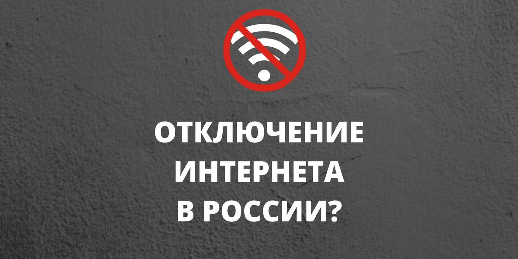 Отключение интернета в России_