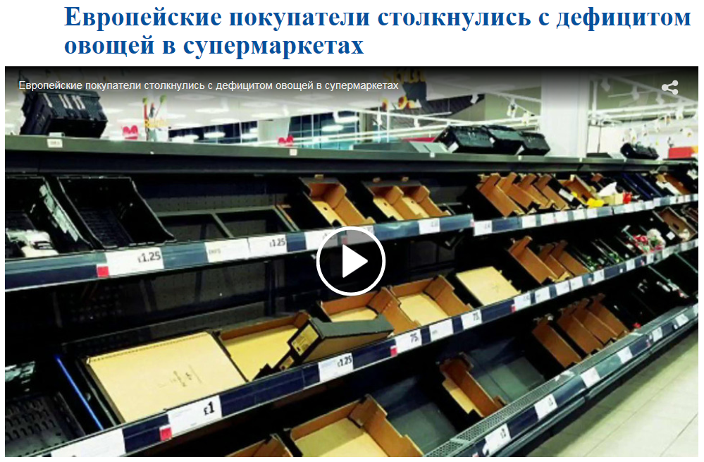 Empty European stores on Russian TV