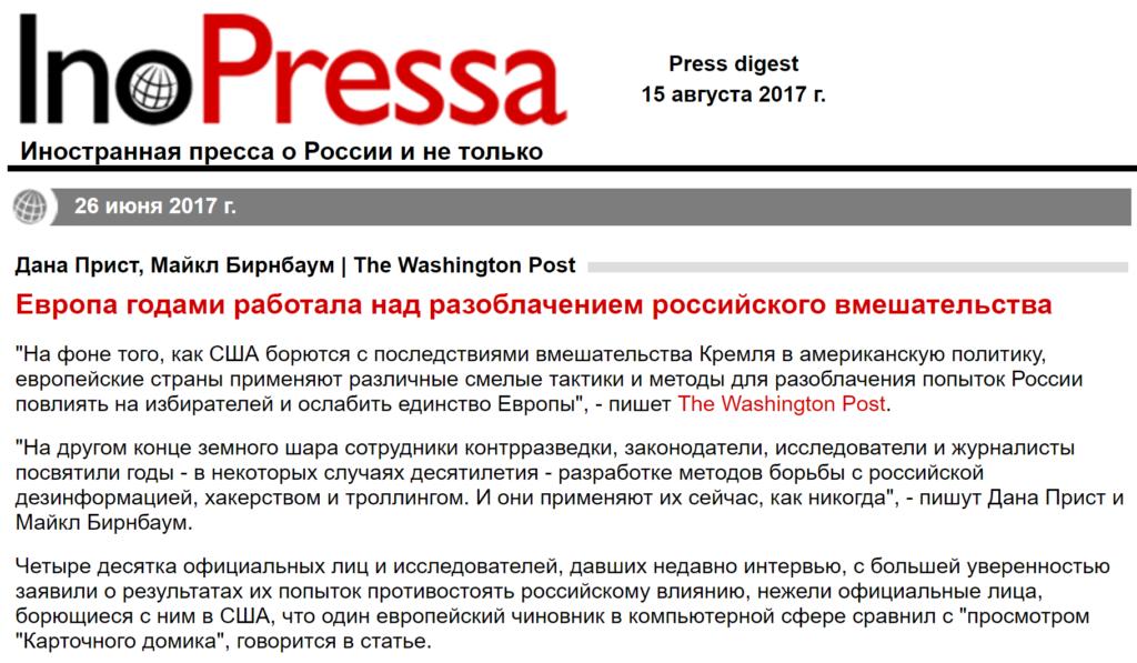 InoPressa: Европа годами работала над разоблачением российского вмешательства