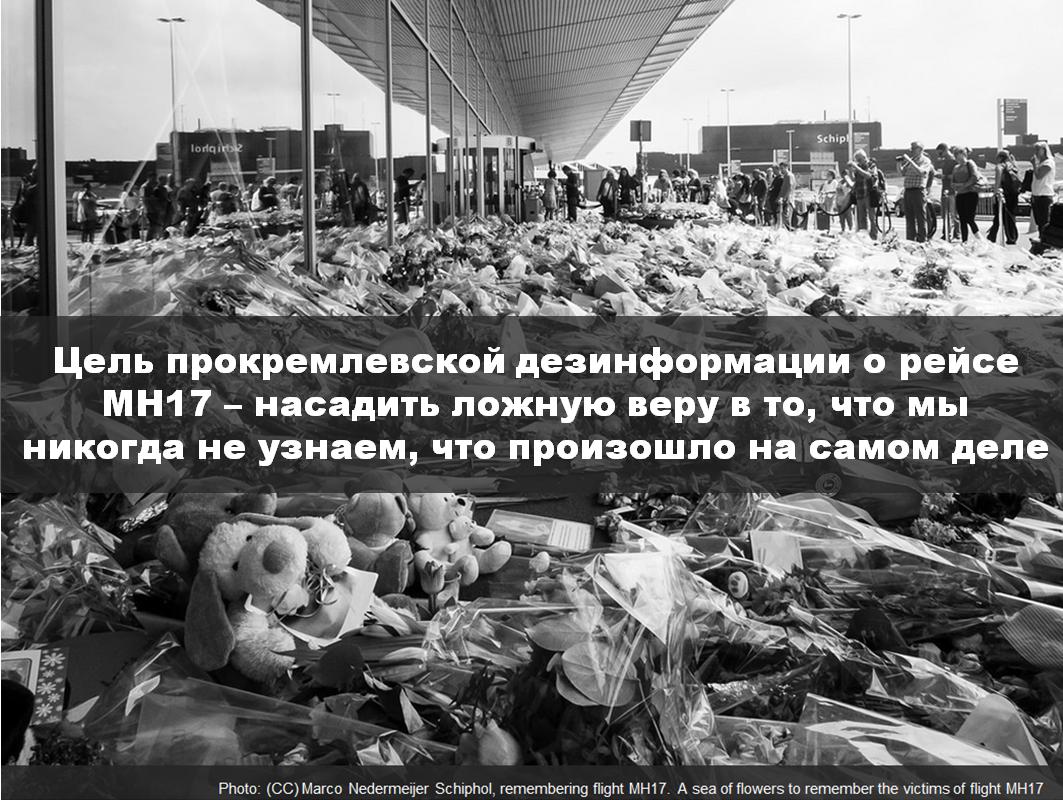 Трагедия рейса MH17 три года спустя: поиск правды на востоке Украины