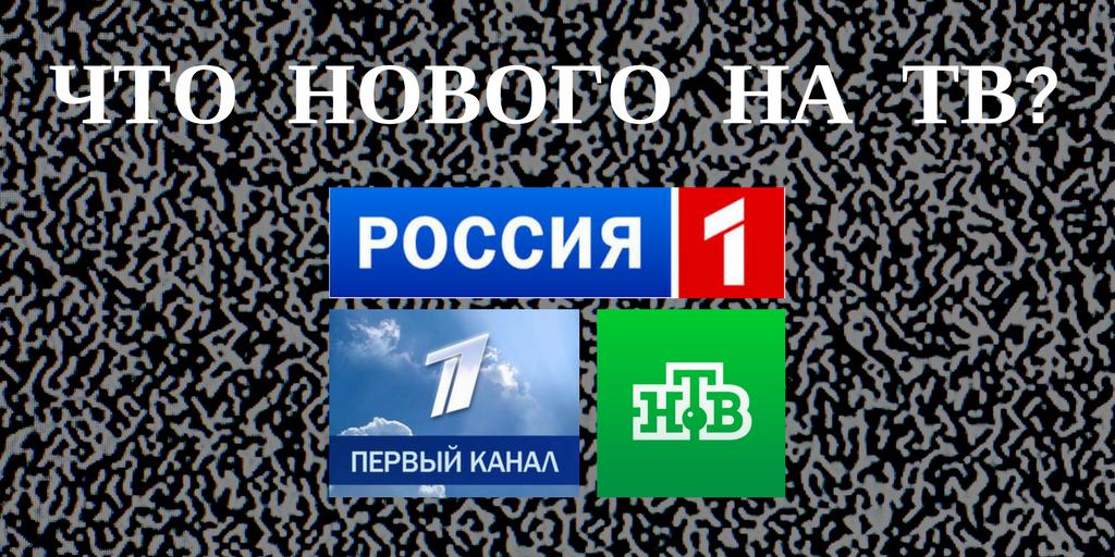 Мишени российского ТВ на этой неделе: Украина, Польша и США в роли антигероев