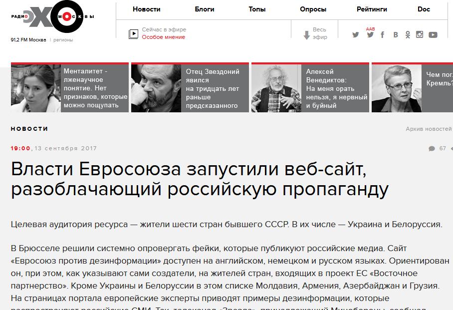 Эхо Москвы: Власти Евросоюза запустили веб-сайт, разоблачающий российскую пропаганду