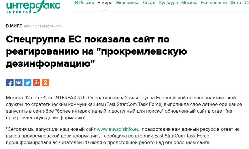 """Interfax: Спецгруппа ЕС показала сайт по реагированию на """"прокремлевскую дезинформацию"""""""
