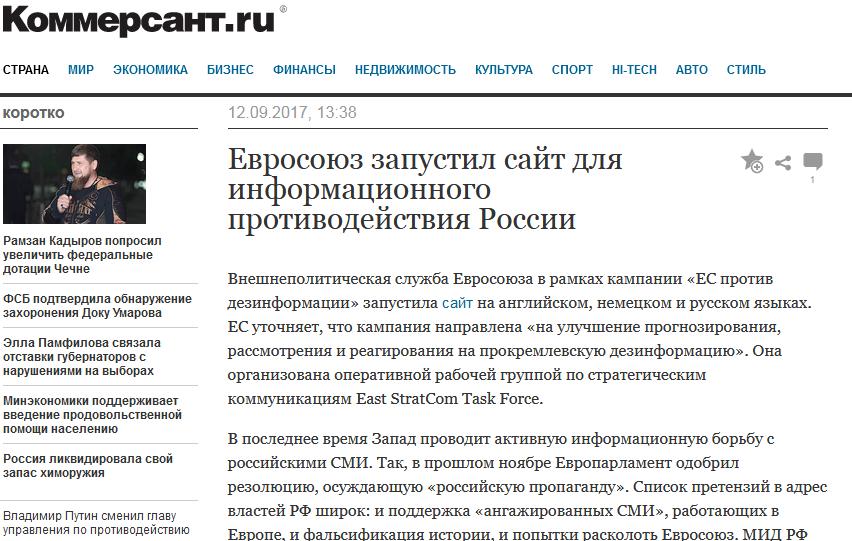 Коммерсантъ: Евросоюз запустил сайт для информационного противодействия России