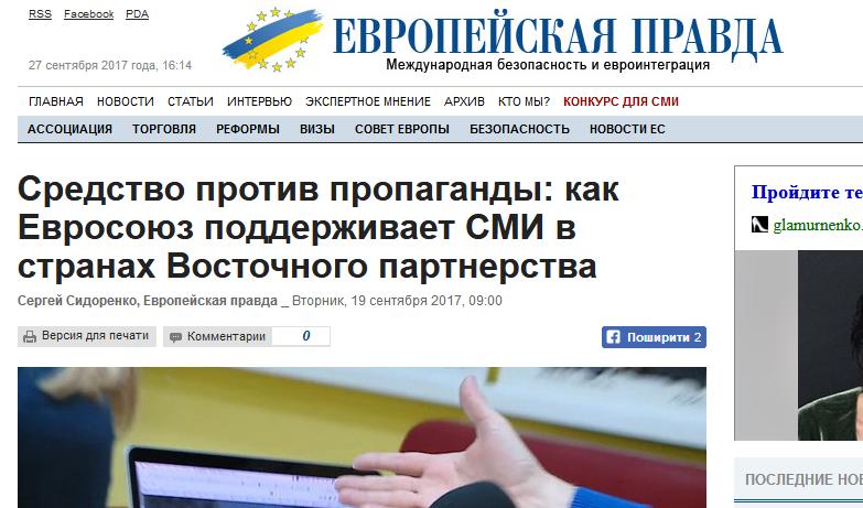 Европейская правда: Средство против пропаганды: как Евросоюз поддерживает СМИ в странах Восточного партнерства