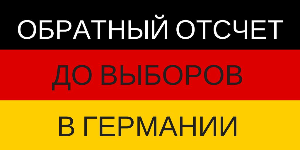 Прокремлевская дезинформация в Германии – есть или нет?