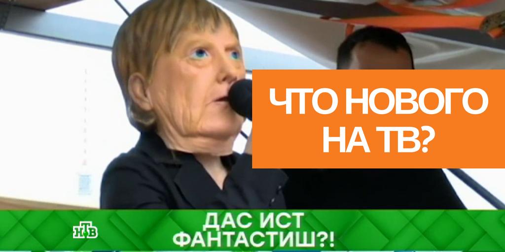 Российское ТВ: успех АдГ, восхищение КНДР и украинский «этнический геноцид»