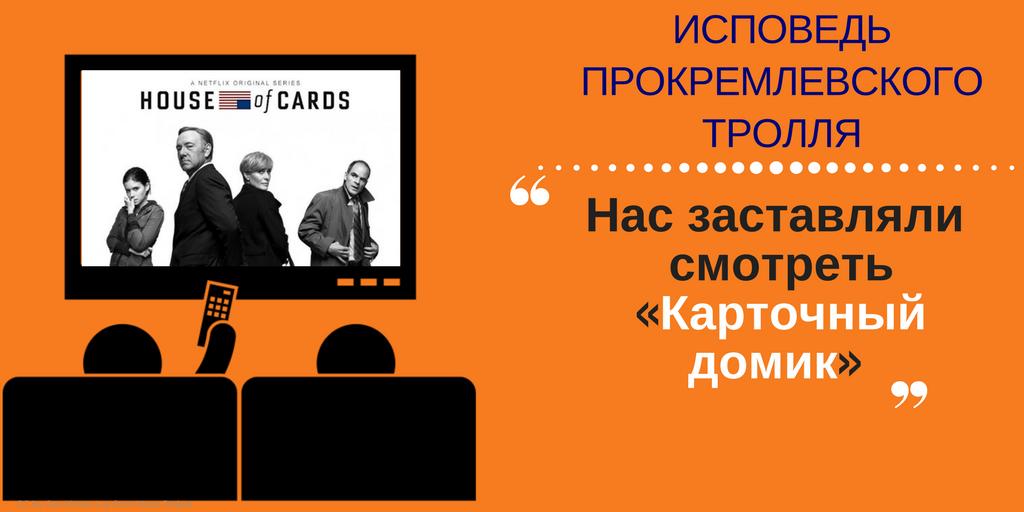 «Карточный домик» или тяжелые будни прокремлевских «троллей»