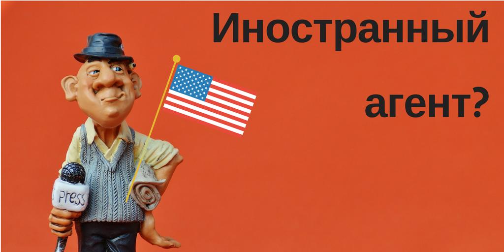Черный список: Россия нацелилась на американские СМИ в отместку за RT