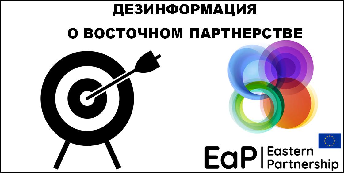 Намеренное искажение фактов: саммит Восточного партнерства
