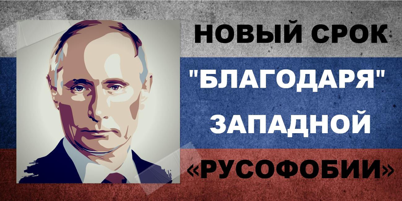 В президентстве Путина виновен Запад!