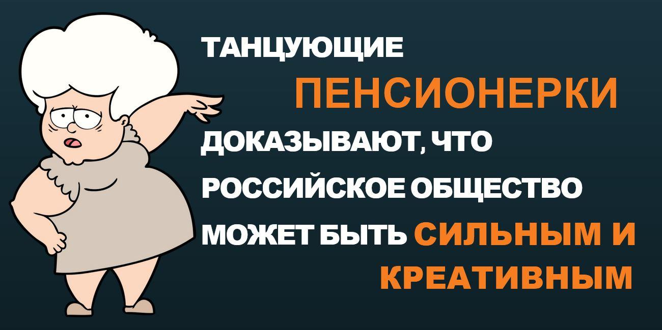 Российские пенсионерки участвуют в нашумевшем флешмобе
