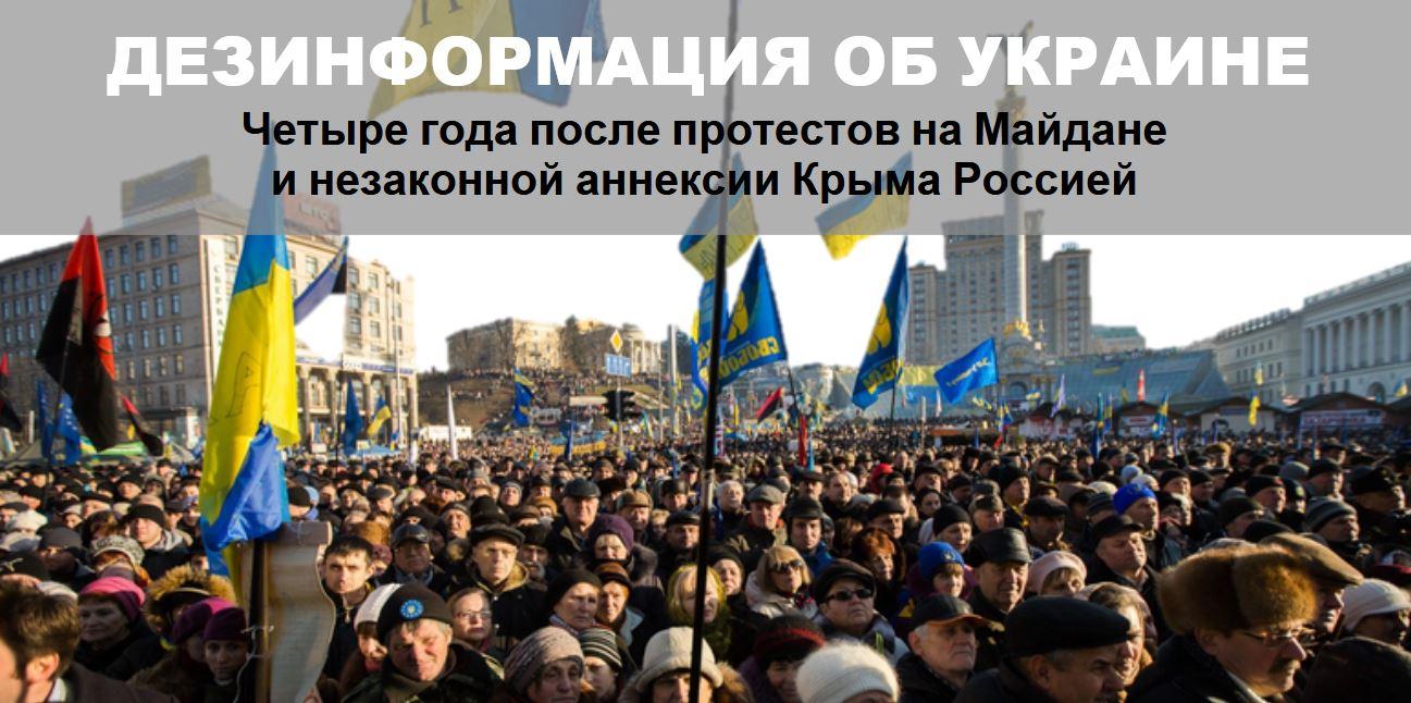 Украина: неизменная мишень для дезинформации
