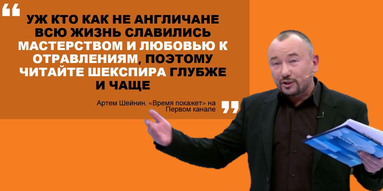 Отравление в Солсбери на российском ТВ: путаница, недоверие и насмешка