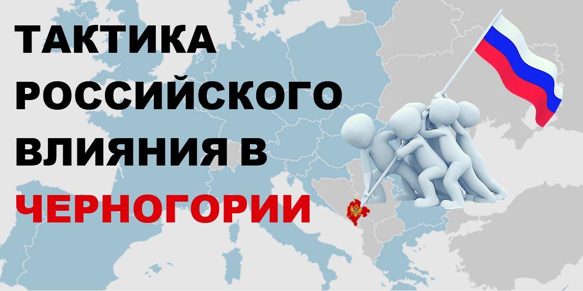 Российское влияние в Черногории: дезинформация, угрозы и попытка смены режима