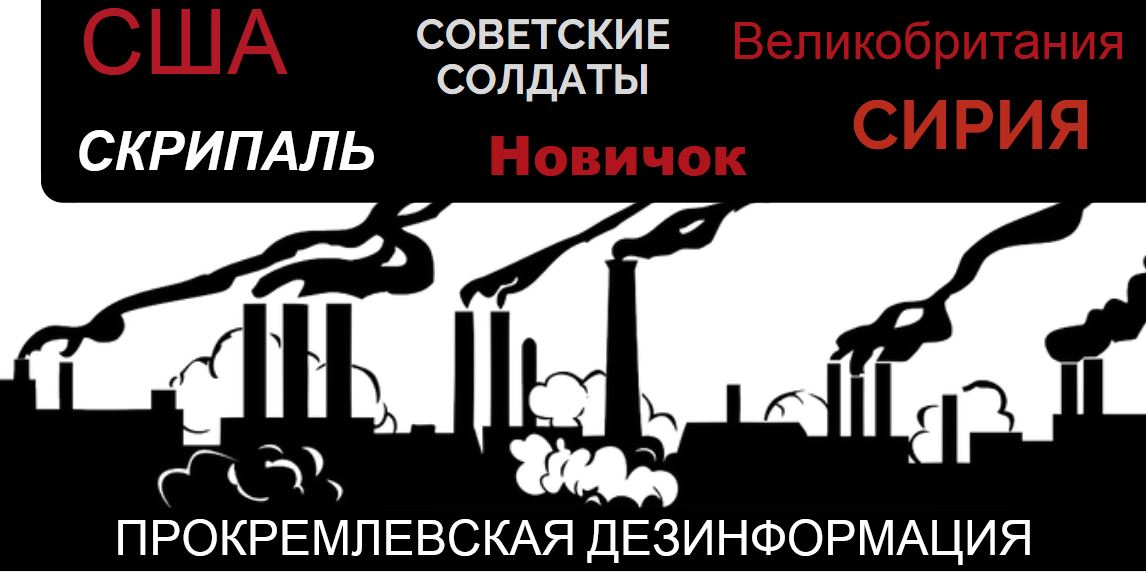 Дезинформационное загрязнение: Солсбери, голодающие дети и советские солдаты