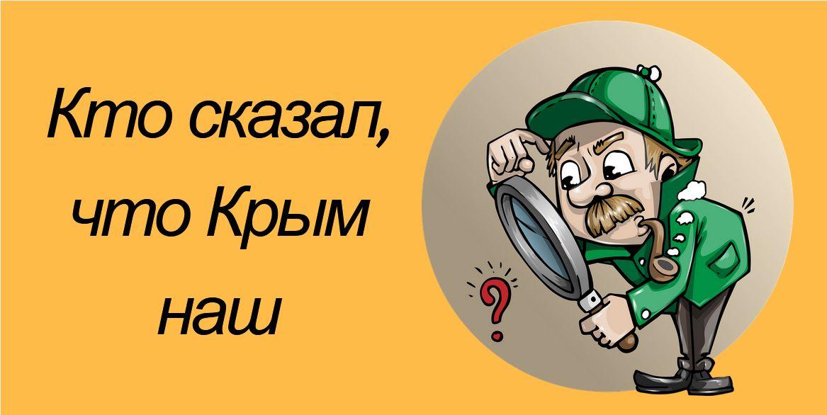 Кто-то сказал, что референдум в Крыму был законным