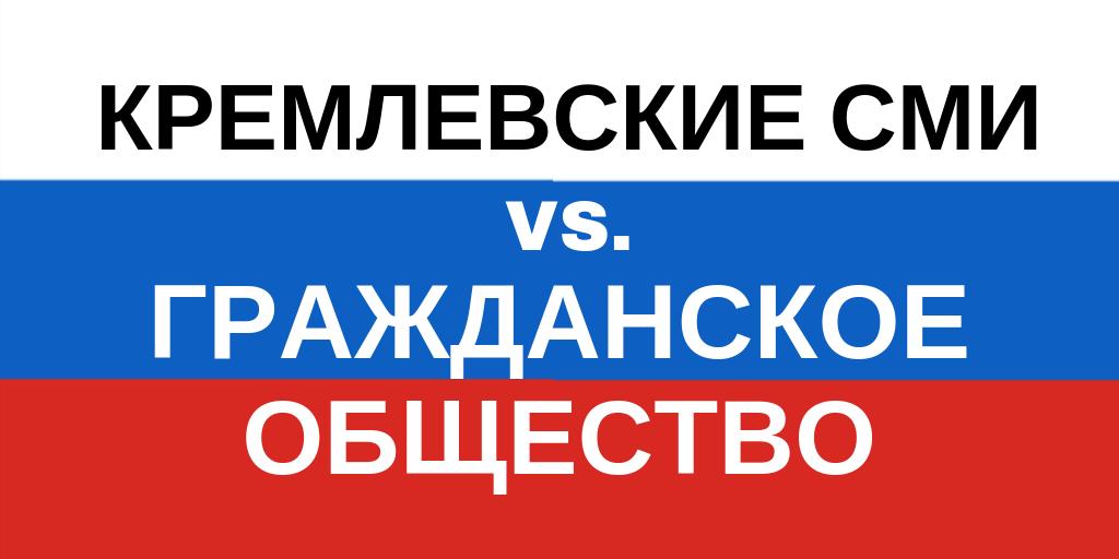 Россия – мишень своей же дезинформации