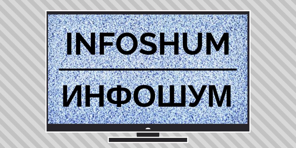 Инфошум: новый тренд в кремлевской пропаганде