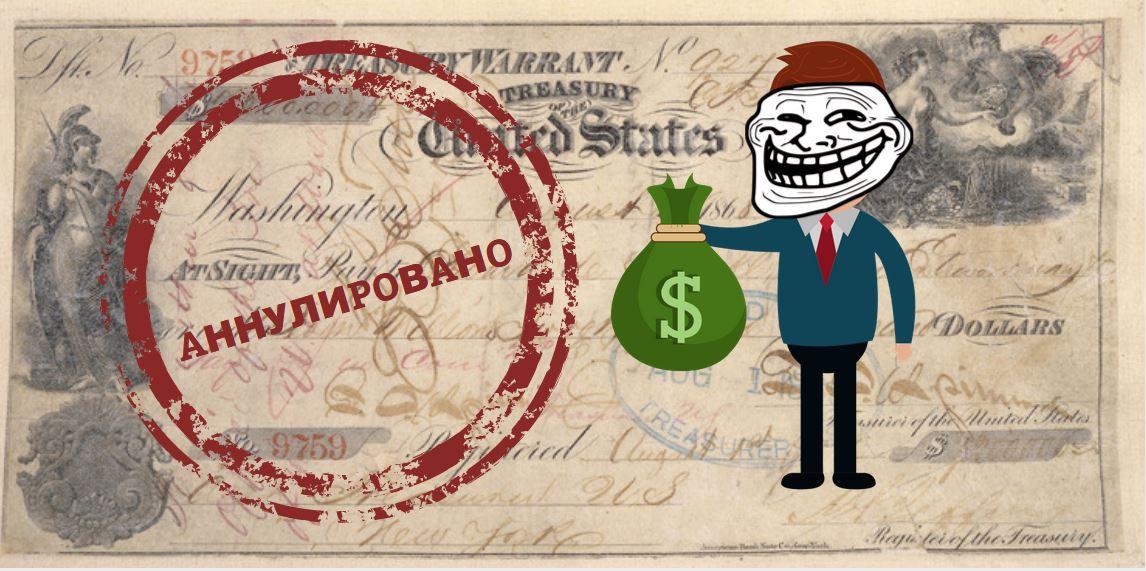 Покупка Аляски: Кремлевские тролли предлагают возврат денег