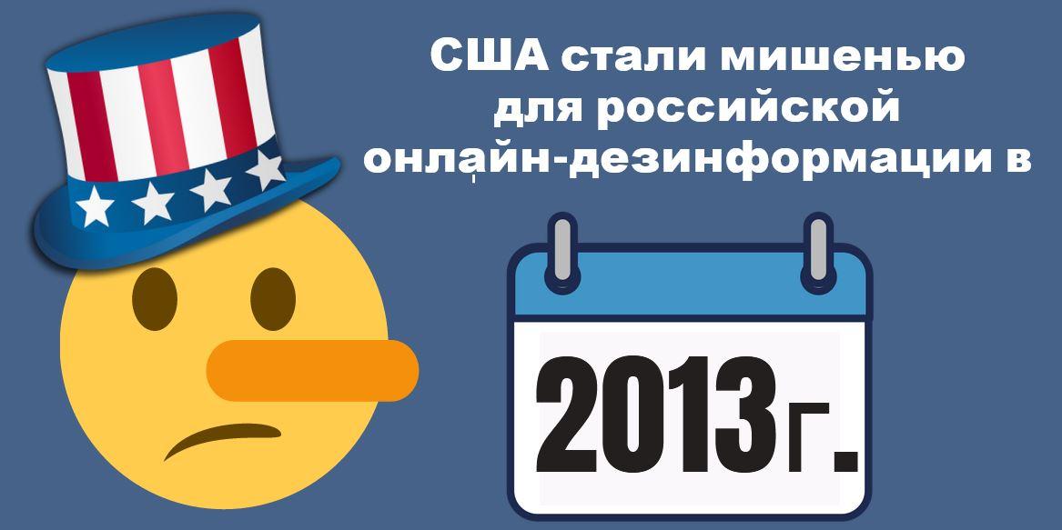 Цифра недели: 2013