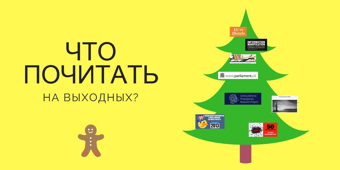 Что почитать на выходных? От «утечек информации» о Макроне — до WeChat и российского вмешательства
