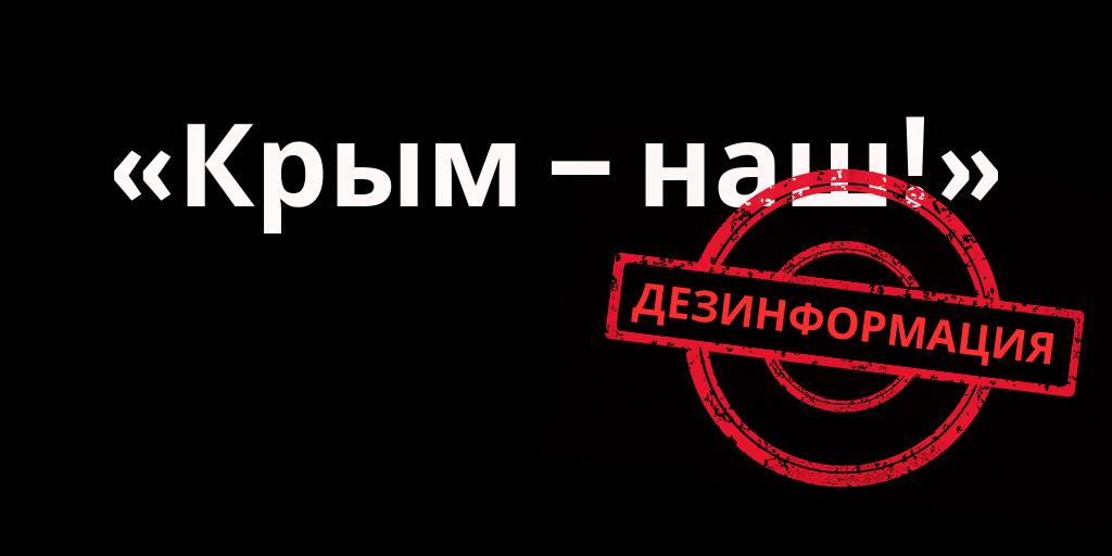Крым: вопрос не закрыт