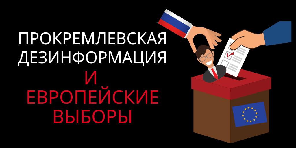 Выборы в Европейский Парламент: Мы готовы?