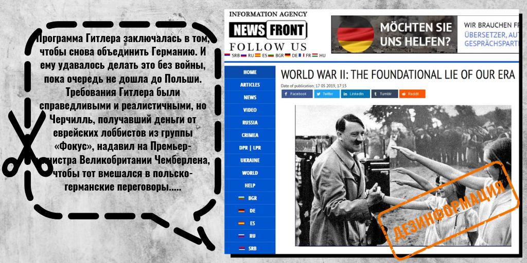 Прокремлевский «Новостной фронт» прославляет Гитлера