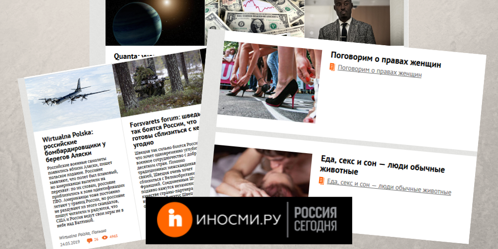 Inosmi: Kremlin Stealing News to Shape the Views