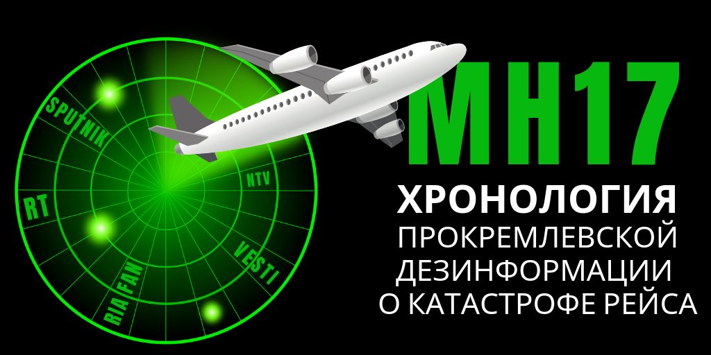 Пять лет прокремлевской дезинформации о катастрофе рейса MH17