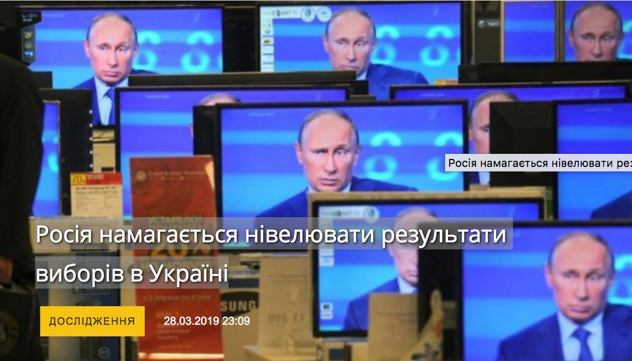 Ukrinform: Росія намагається нівелювати результати виборів в Україні