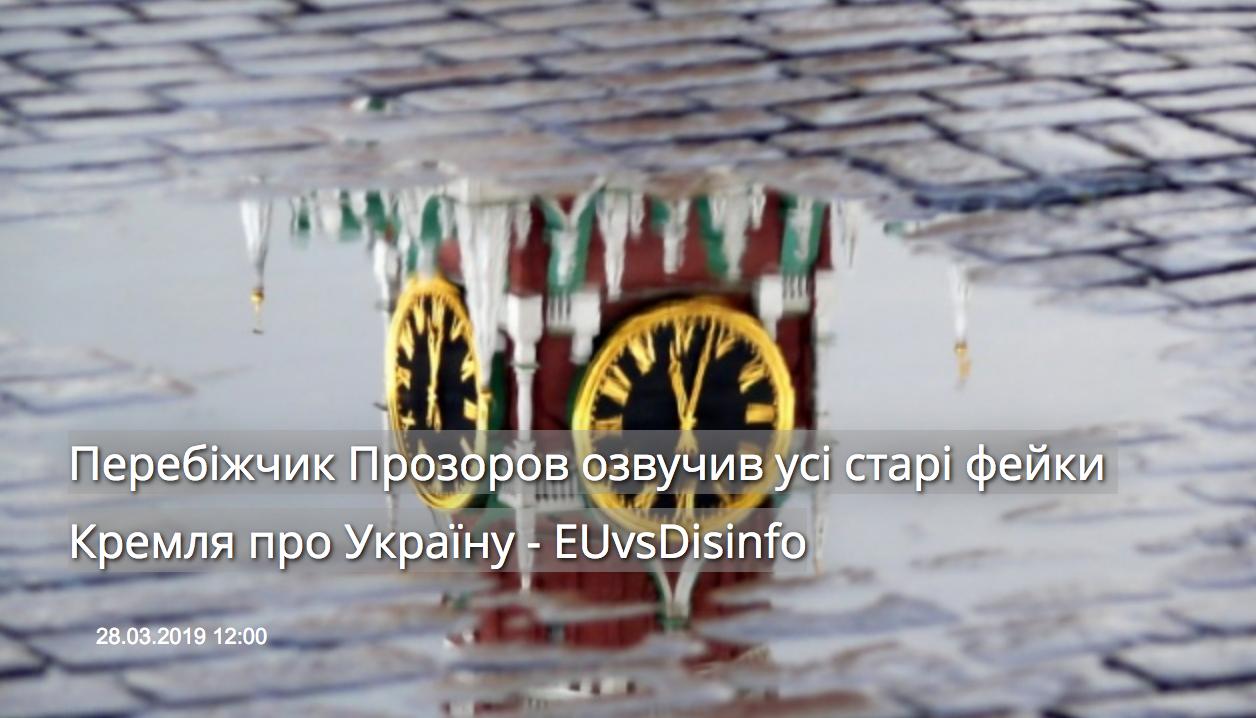 Ukrinform: Перебіжчик Прозоров озвучив усі старі фейки Кремля про Україну – EUvsDisinfo