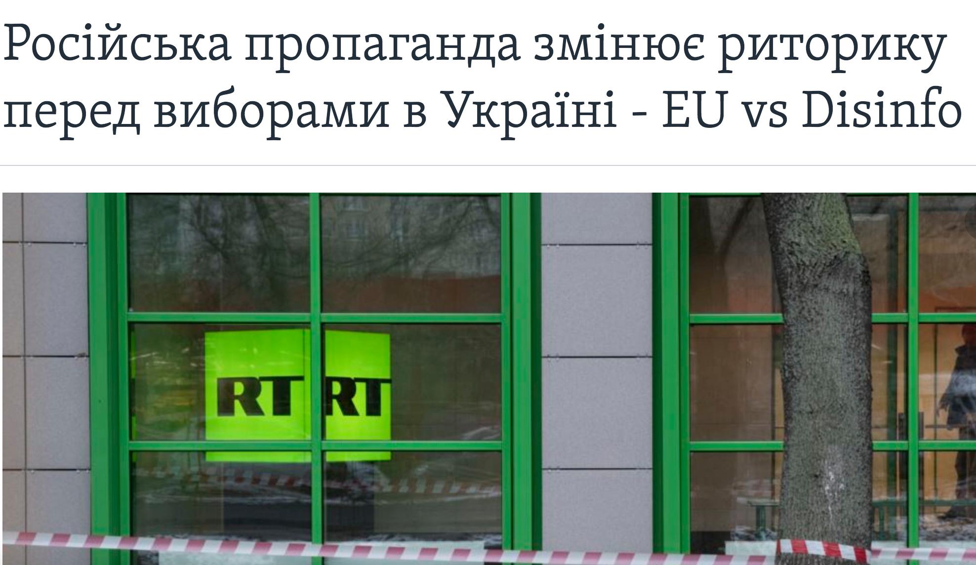 VOA:  Російська пропаганда змінює риторику перед виборами в Україні – EU vs Disinfo