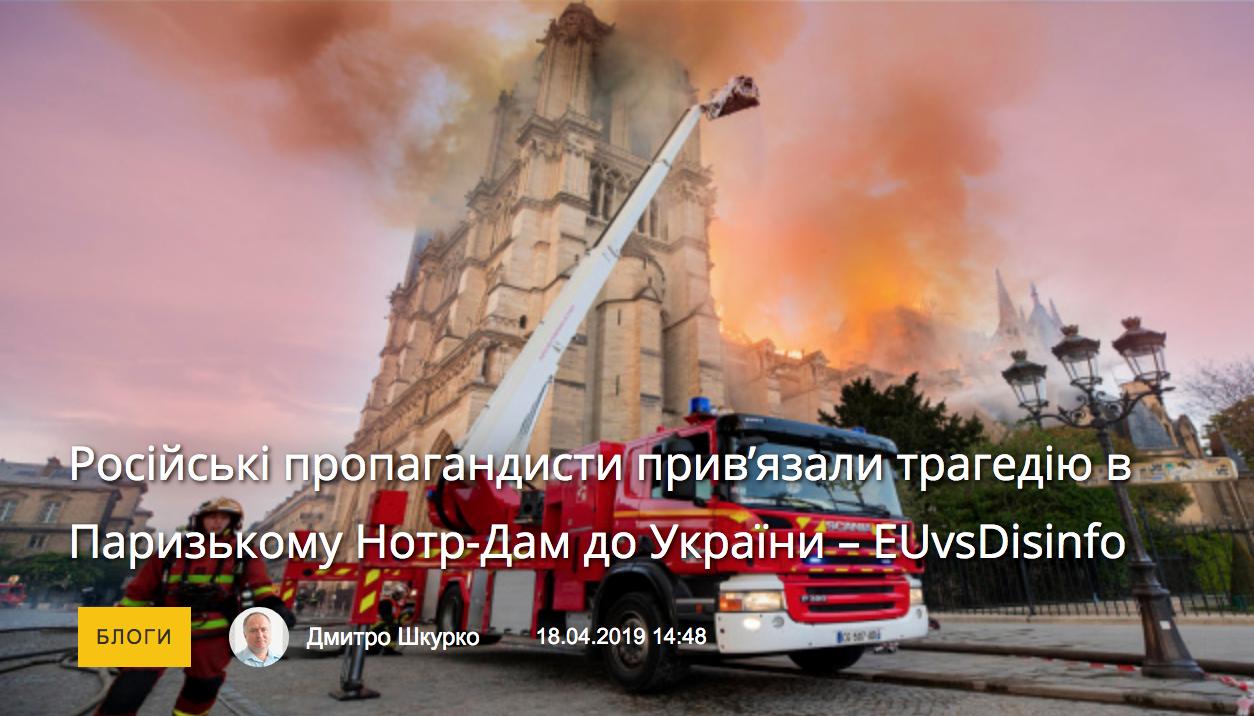 Ukrinform: Російські пропагандисти прив'язали трагедію в Паризькому Нотр-Дам до України – EUvsDisinfo