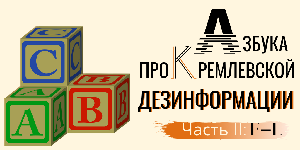 Азбука прокремлевской дезинформации (Часть II: F – L)