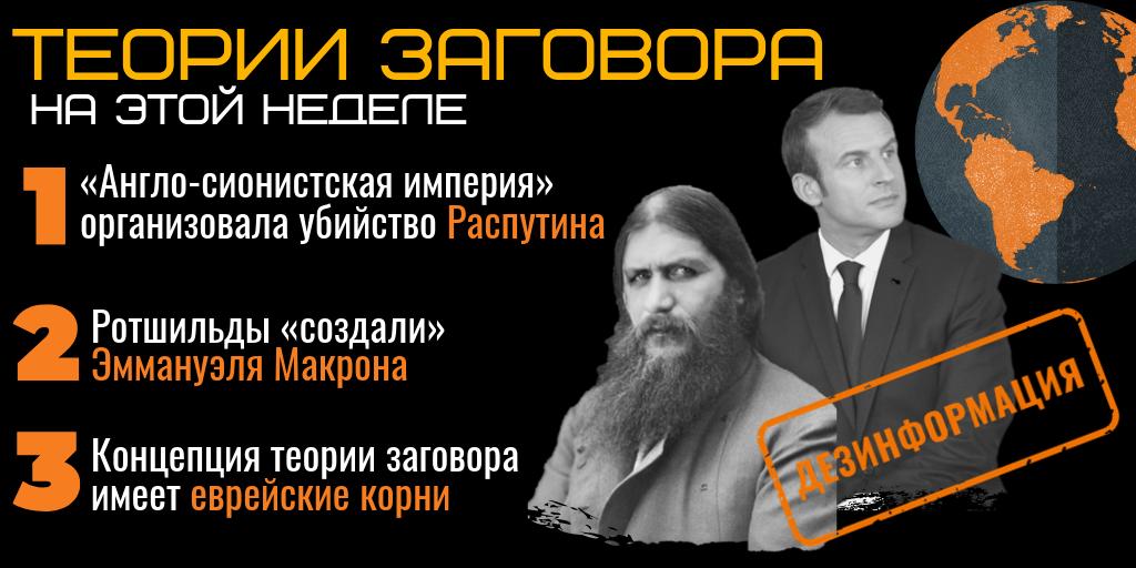 Дезинформация на этой неделе: старая ложь, еврейские банкиры и «зеленые» диктаторы