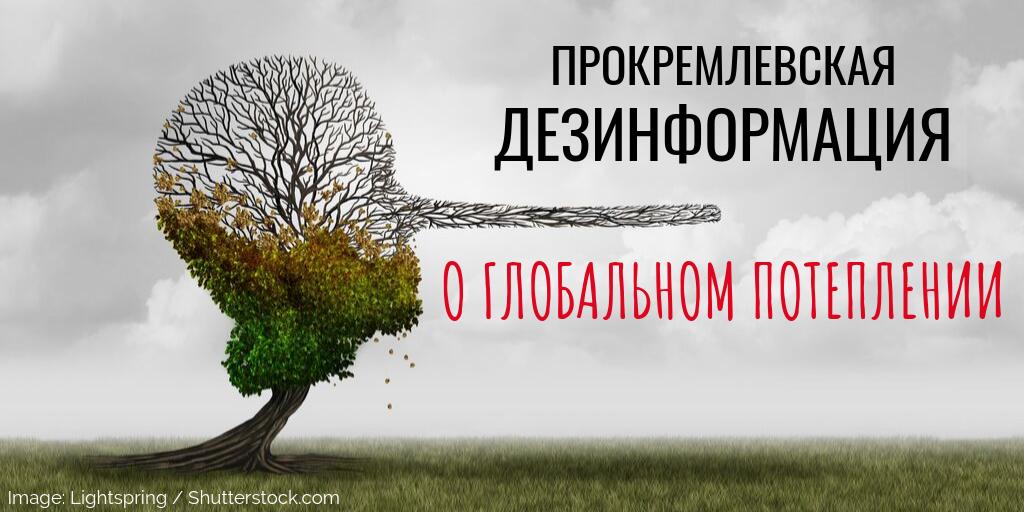Прокремлевские СМИ о глобальном потеплении: нарративы и факты