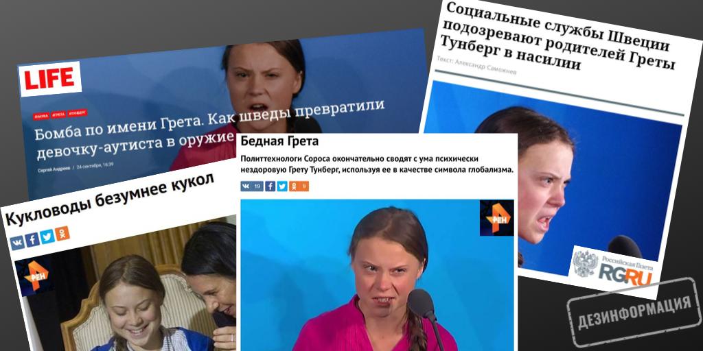 Кремлевские СМИ о Грете Тунберг: «Безграмотная фанатичная мессия»