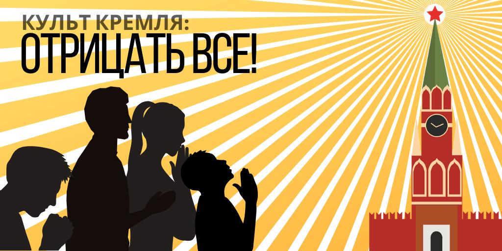Кремлевский пропагандист сомневается в «религии отрицания»