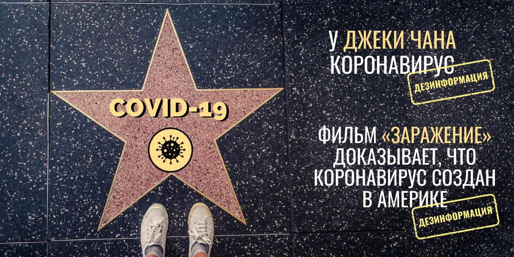 Коронавирус «достиг» Голливуда