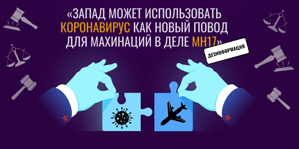Дезинформационная мешанина: катастрофа рейса MH17 и коронавирус