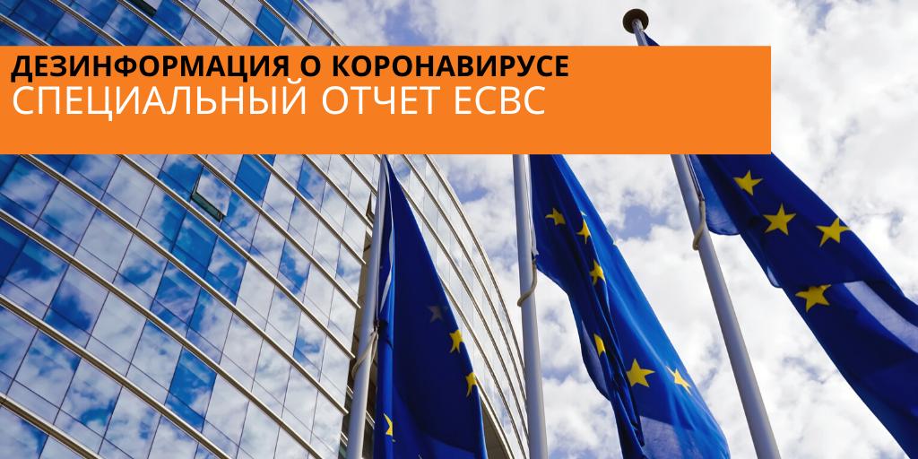Специальный отчет Европейской Службы Внешних Связей (ЕСВС): дезинформация о коронавирусе — краткий обзор информационной среды
