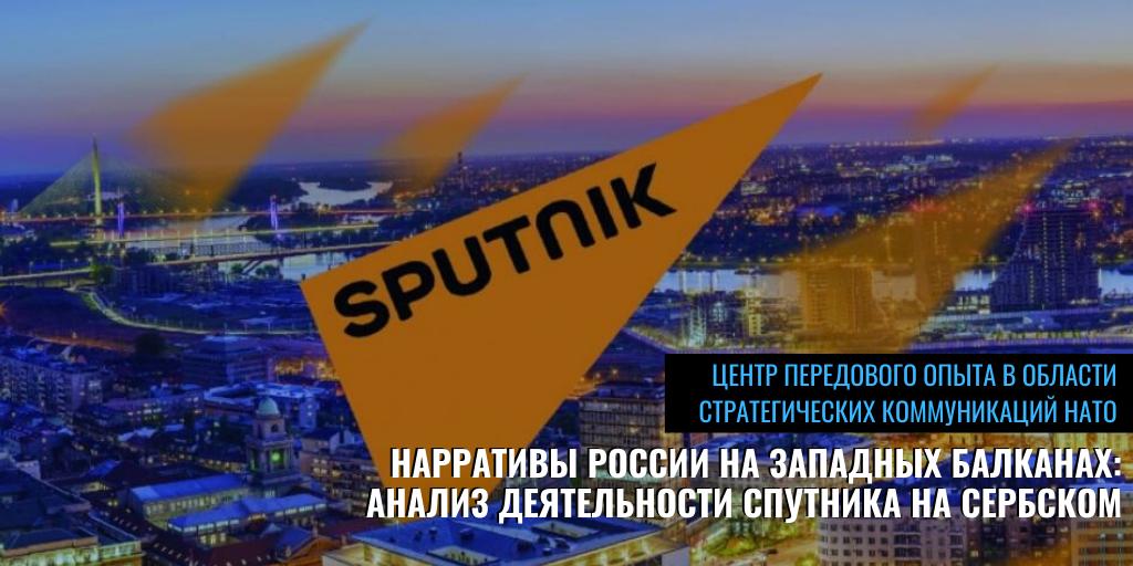 Нарративы «Спутника» на сербском способствуют углублению раскола между Востоком и Западом на Западных Балканах