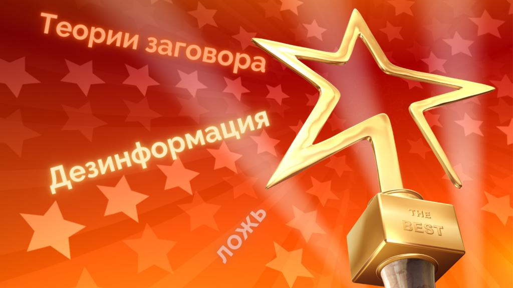 ПРОПАГАНДИСТ КРЕМЛЯ ОБЪЯВЛЕН ЖУРНАЛИСТОМ 2020 ГОДА В РОССИИ