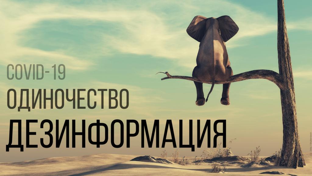 ФАКТОР ОДИНОЧЕСТВА