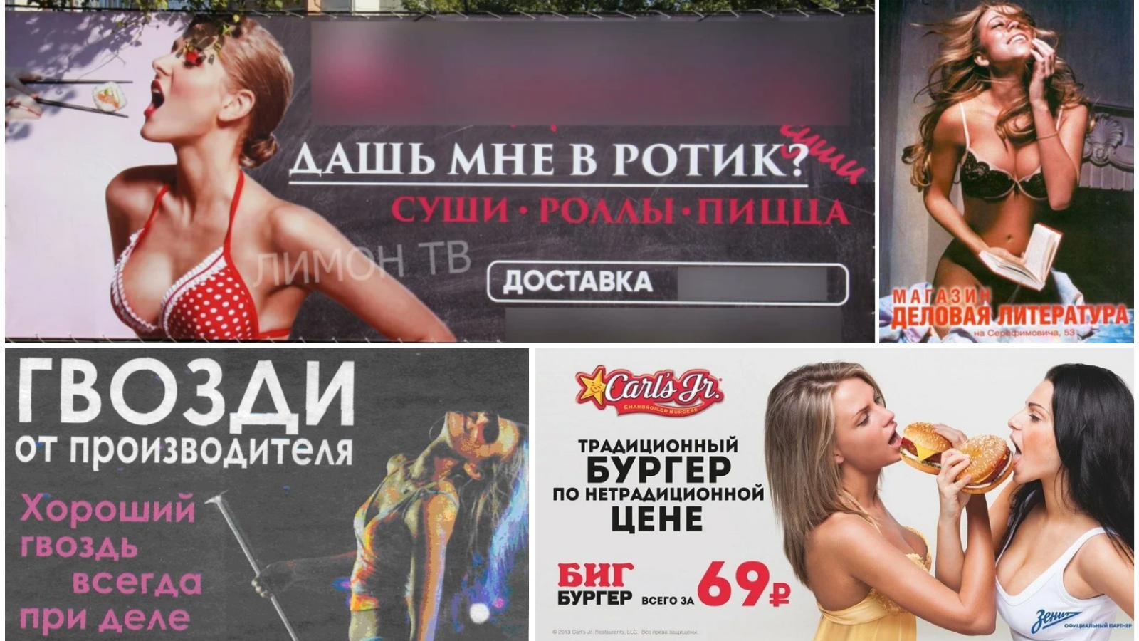 Суши, книги, гвозди и бургеры — «секс продает» и в России.